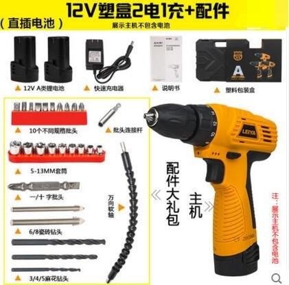 食尚玩家 J1Z-JL10-01鋰電鑽 雙速手槍電鑽 充電式電鑽 電動螺絲刀  12V直插電池