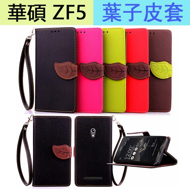 【陸少】華碩ASUS Zenfone5 磁釦 撞色 側翻 錢包款 ASUS zenfone5保護殼 帶掛繩 葉子皮套