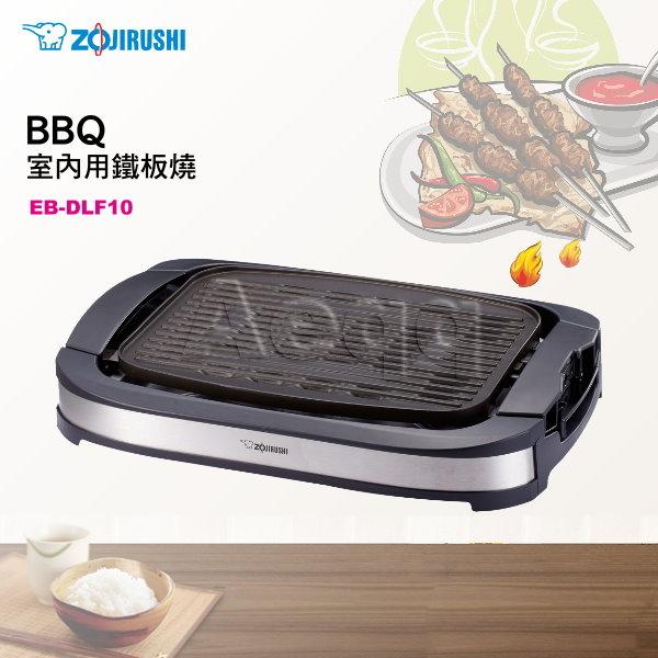 限時促銷OO ZOJIRUSHI象印烤盤系列BBQ電燒烤盤EB-DLF10