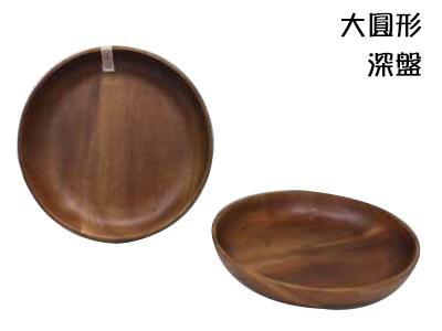 好市吉居家生活生活大師UdiLife K3186L品木屋圓型深盤原木餐盤大沙拉盤木製餐盤盤子