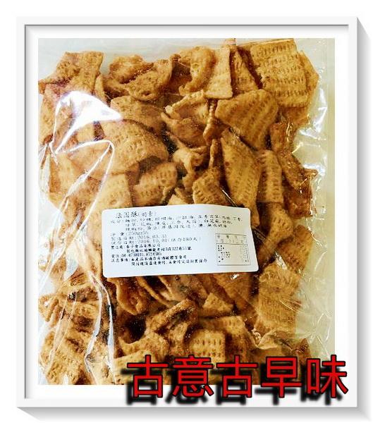 古意古早味 隨口吃-法固酥(奶素/250g) 懷舊零食 糖果 餅乾 零嘴 鹹餅乾 鹹餅