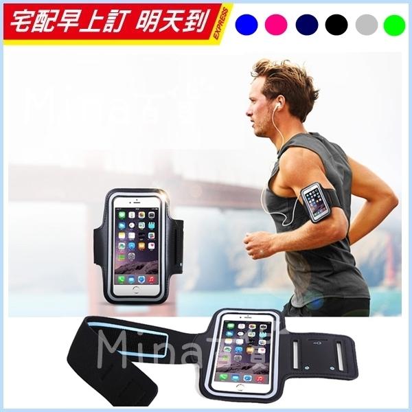 路跑小物! 手機手臂袋 手機包  運動/登山/健行/散步/露營/跑步/軍品~ C0140 ✿mina百貨✿