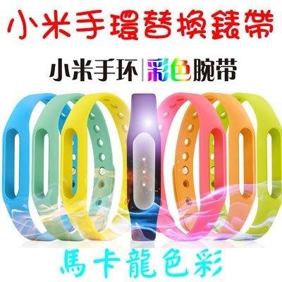 Love Shop馬卡龍小米手環替換帶小米手環小米手錶炫彩腕帶錶帶多色挑選運動防丟手環腕帶