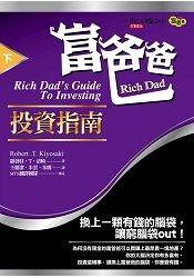 富爸爸投資指南下原書名:富爸爸提早享受財富2