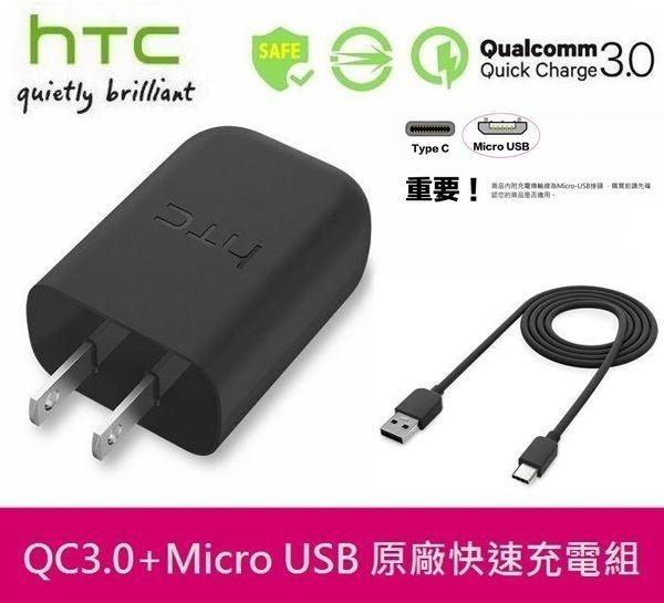 【免運費】HTC 原廠高速充電組【高通 QC3.0】TC P5000 Micro Usb E9  E9 E8 M9 M9S One ME HTC J XE T6
