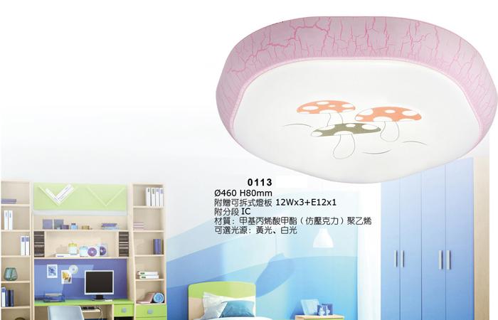 燈王的店童趣系列最新可換式晶片LED蘑菇屋吸頂燈附LED12Wx3小夜燈泡x1分段IC白光黃光0113