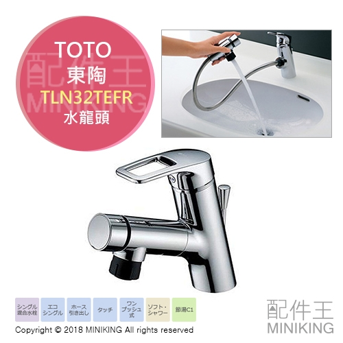 配件王日本代購TOTO TLN32TEF兩用可伸縮水龍頭浴室用洗手台臉盆龍頭水龍頭可廚房用