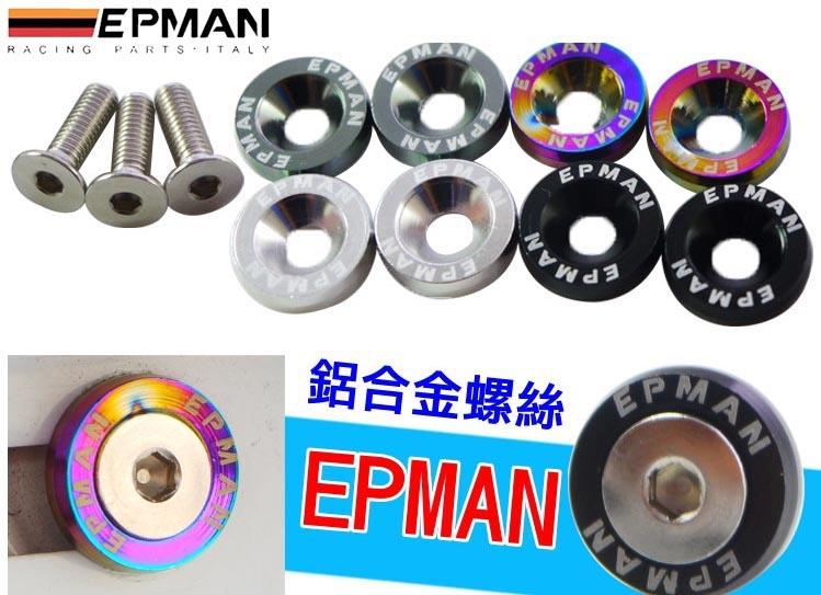 單顆 EPMAN日系 輕量化 全鋁合金 鈦色 牌照螺絲 汽機車螺絲 鋁合金 防盜螺絲 車牌螺絲 不生鏽 內裝