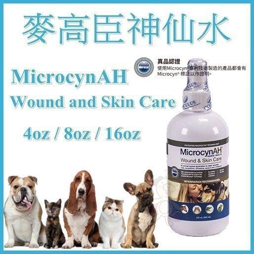 『寵喵樂旗艦店』美國MicrocynAH 麥高臣《神仙水》2oz專利技術