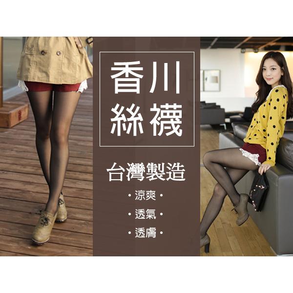 香川 OL專用涼爽透氣透膚黑色絲襪褲襪(2色可選)【小三美日】