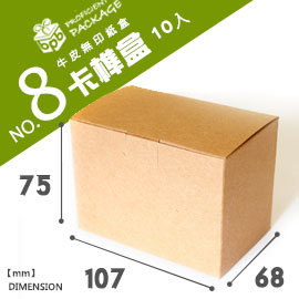 荷包袋-專業包裝牛皮無印紙盒NO.08 5入