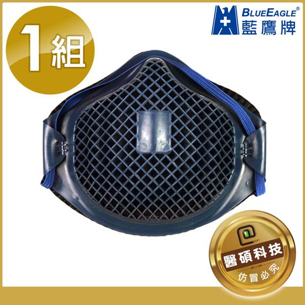 藍鷹牌 活性碳口罩【醫碩科技 F-323AC】藍色網式 活性碳口罩 歐洲P2標準台灣製造 除臭效果佳