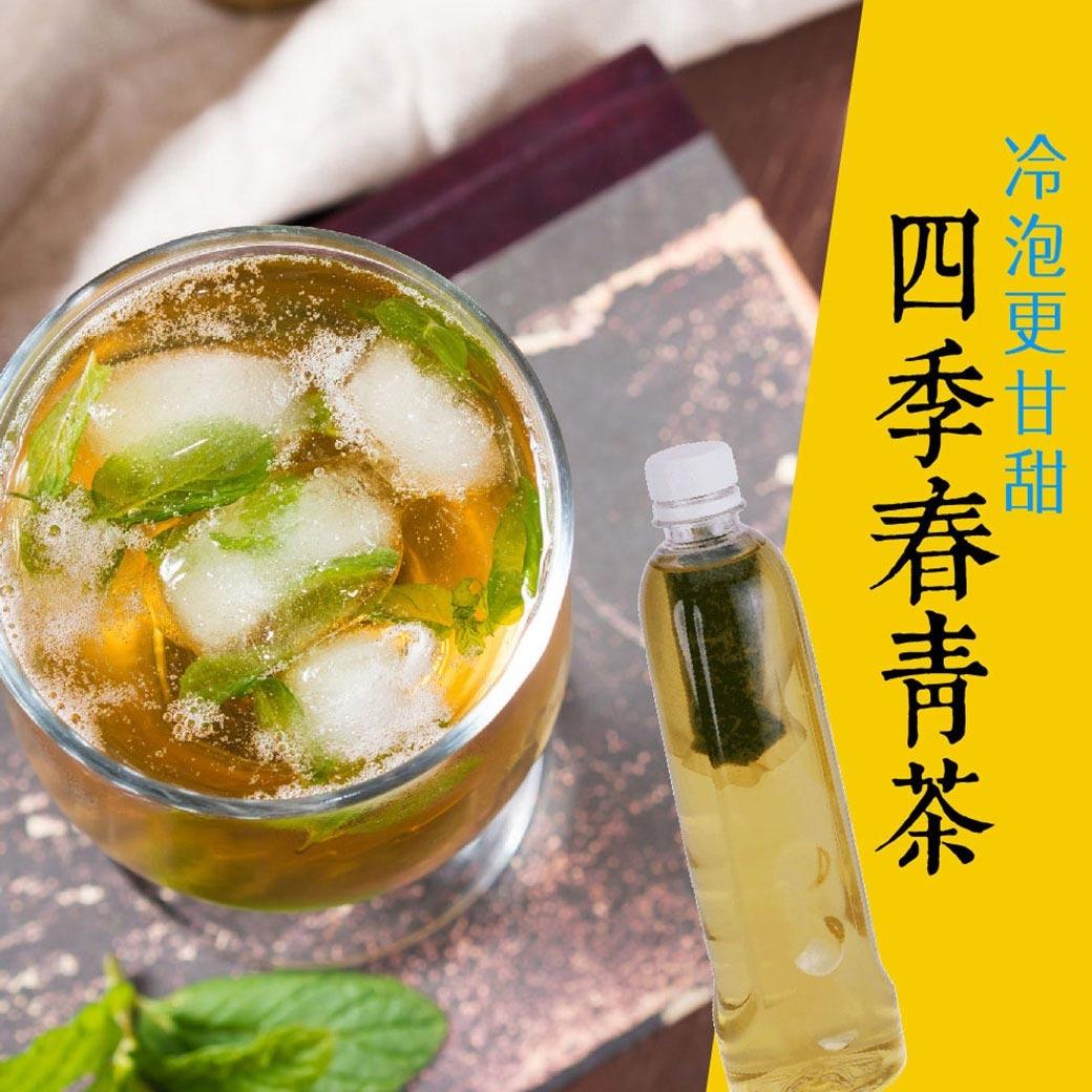 歐可冷泡茶-四季春青茶30包盒
