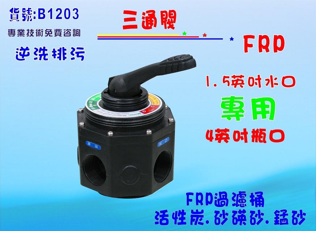 七星淨水FRP桶手動沖洗控制閥.水塔過濾器.淨水器.RO純水機前置.地下水處理貨號:B1203