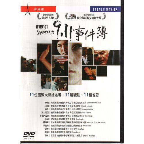 9‧11事件簿DVD 911事件簿 11 Minutes 9 Secondes 1 Image 11位導演11則短片 (音樂影片購)