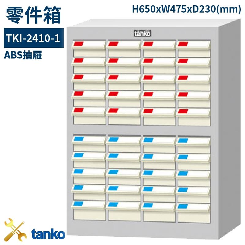 TKI-2410-1 零件箱 新式抽屜設計 零件盒 工具箱 工具櫃 零件櫃 收納櫃 分類抽屜 零件抽屜