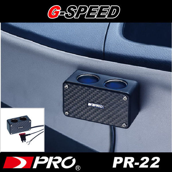 車之嚴選cars go汽車用品PR-22 G-SPEED 2孔插座保險絲座配線式ATU標準平型保險絲點煙器擴充座