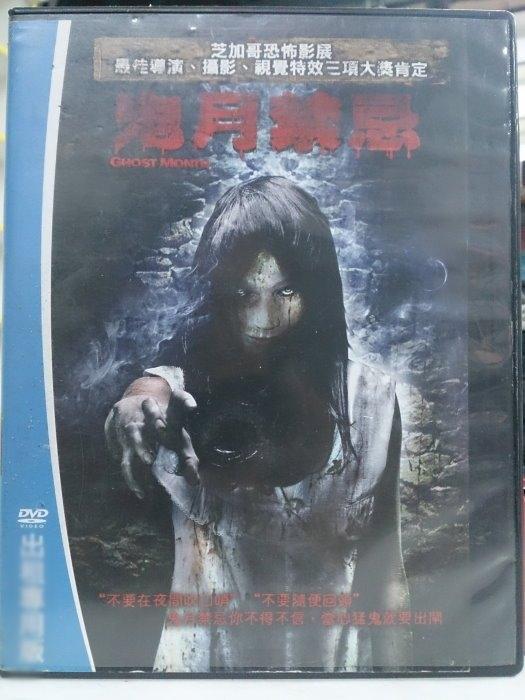 挖寶二手片-I06-010-正版DVD*電影【鬼月禁忌】為了遠離前男友的糾纏,愛莉莎搬到偏遠郊區的一棟老