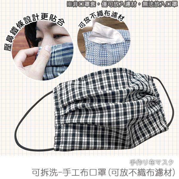手工布口罩 可水洗 可換濾材 -《可拆洗-台灣製棉布手工布口罩(可換不織布濾材)》-台客嚴選