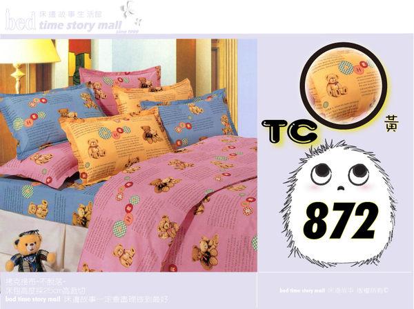 床邊故事台灣製經典英倫泰迪暖黃手做熊872 TC舒眠單人3.5尺薄床包枕套組