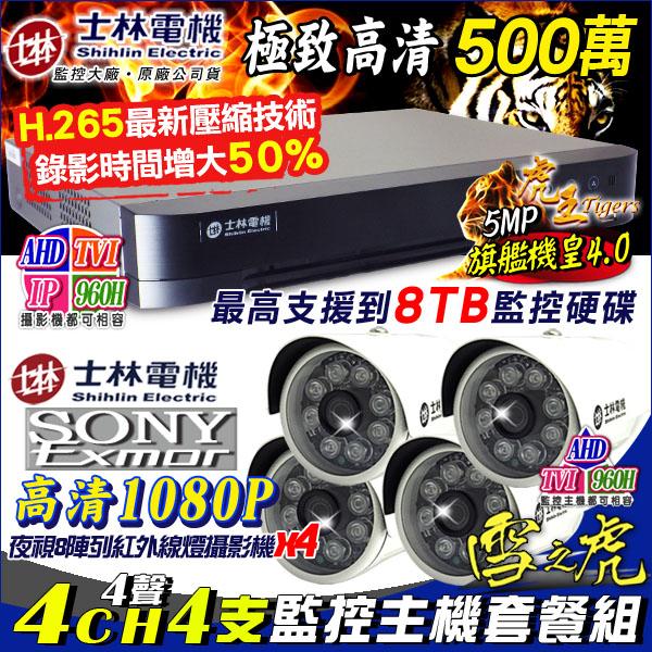 監視器攝影機 KINGNET 士林電機 H.265 5MP 4路監控套餐 4支1080P 8陣列紅外線槍型 AHD/IPCAM