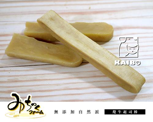 日本MichinokuFarm氂牛起司棒M號