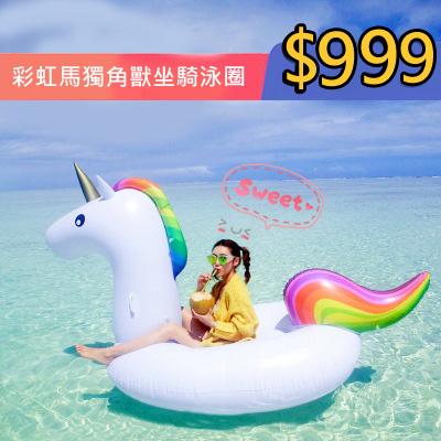 Alice Shop彩虹馬275CM獨角獸造型充氣坐圈泳圈彩虹馬獨角獸雙手把充氣坐騎游泳圈浮圈