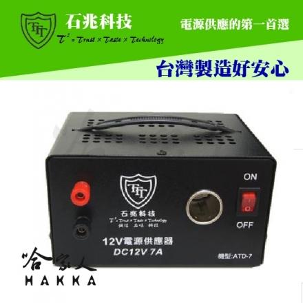 【超級電匠】電源供應器 110V 轉 12V DC12V 7A 過載保護裝置 AC 轉 DC  石兆科技