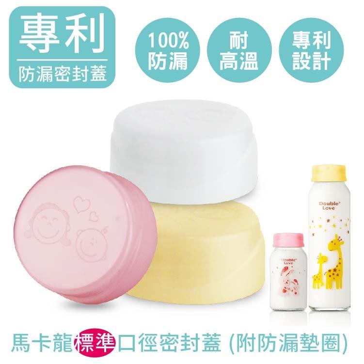 新型專利奶瓶密封蓋 買六送一 【EA0001】標準口徑玻璃奶瓶防漏密封蓋 母乳儲存瓶 適貝親 奇哥NUK