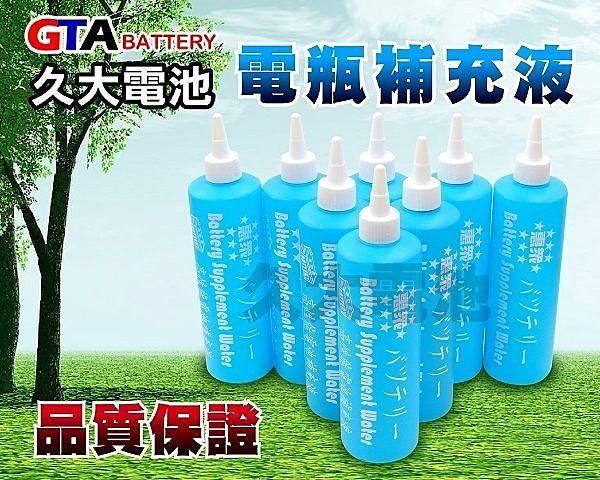 ✚久大電池❚ 機車電瓶 汽車電瓶 電池水 電解液 電瓶水 電瓶補充液 MIT台灣製造