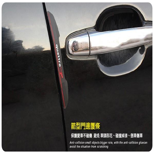 箭型防撞條4入汽車用車門邊防撞貼箭形防刮防護條車載安全防護貼後視鏡防撞膠條照後鏡