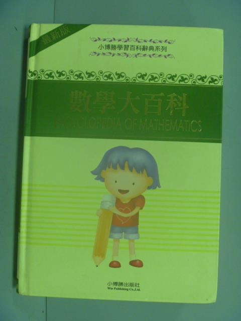 【書寶二手書T1/少年童書_IPX】數學大百科_小博勝出版社