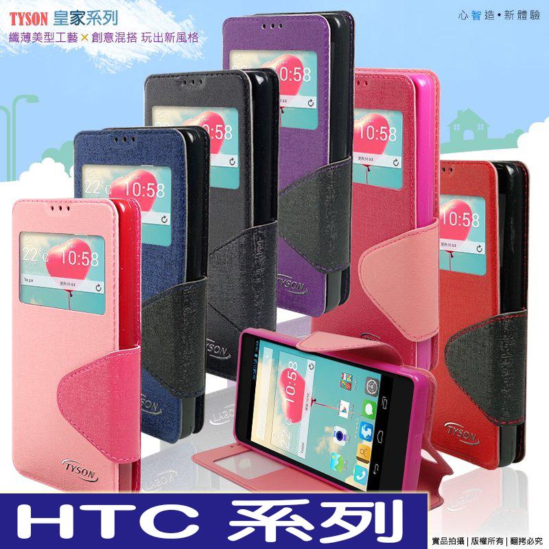 ※皇家系列視窗側掀皮套/保護殼/HTC Butterfly 2 蝴蝶2 B810 / B810X/One E8