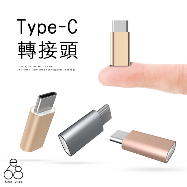 Type-C接頭轉接頭安卓轉換成Type-C Micro轉Type-C LG G5小米5 htc 10華碩3充電頭