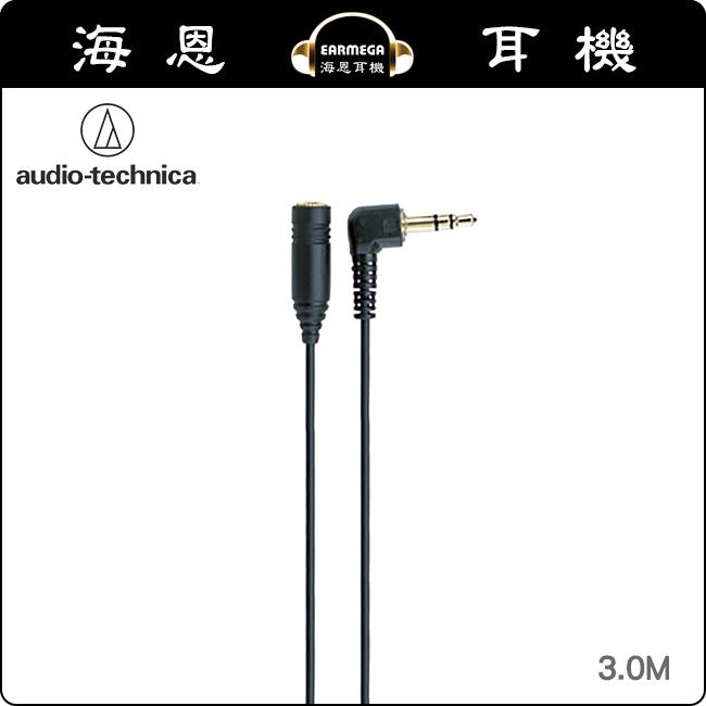audio-technica AT3A45L/3.0 日本鐵三角 L角/L型立體聲耳機延長線 3m