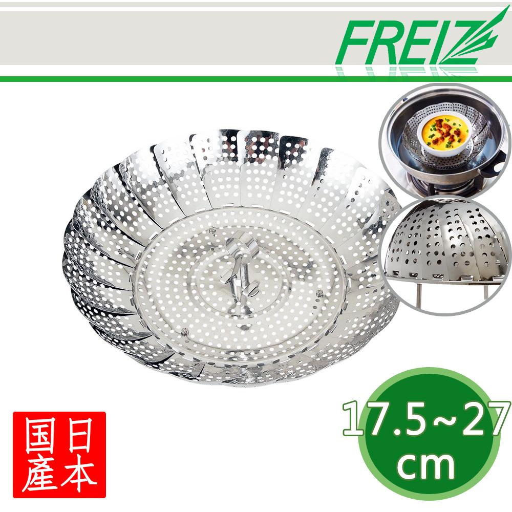 FREIZ AZICA 日本製可調式不鏽鋼蒸架 伸縮蒸煮盤 蒸籠(17.5cm~27cm適用)