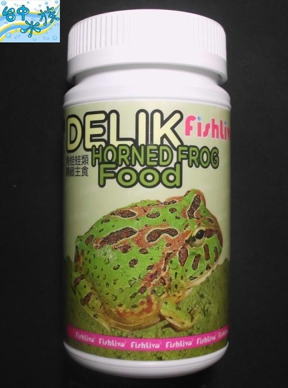 台中水族樂樂魚角蛙蛙類精緻主食280ml特價青蛙飼料幼蛙飼料成蛙飼料