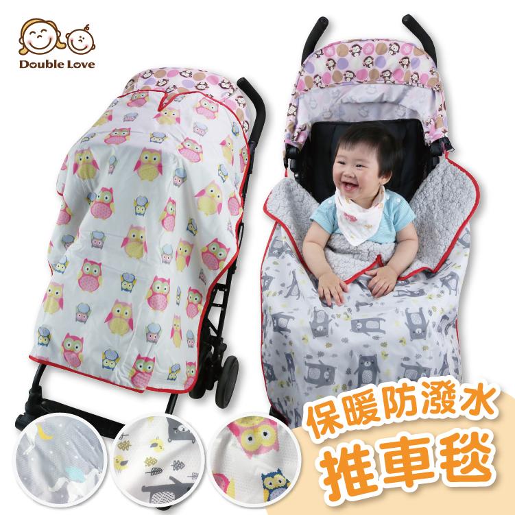 嬰兒手推車 保暖毯 寶寶秋冬保暖被 防水防風 (附夾子)機車族保暖 背巾 童被 新生兒被【JA0095】