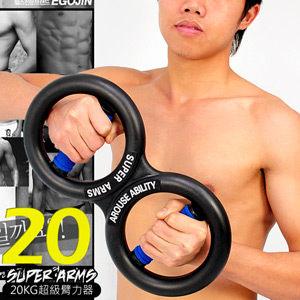 超級八8字臂力器阻力20KG拉力器腕力器擴胸器.健臂器臂熱.手腕力練習器手臂力練習器推薦特賣