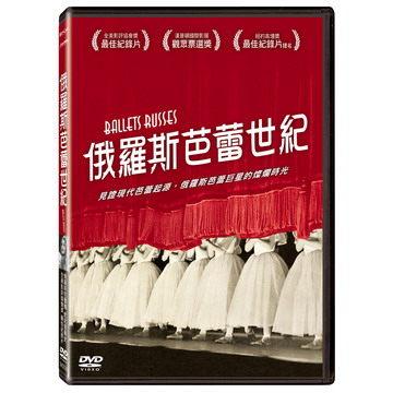 俄羅斯芭蕾世紀 DVD Irina Baronova  Tania Riabouchinskaya (音樂影片購)