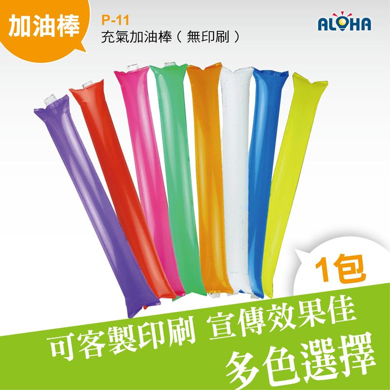 運動會加油棒 充氣式敲擊加油棒-10元/支 (P-11A) 塑料加油棒