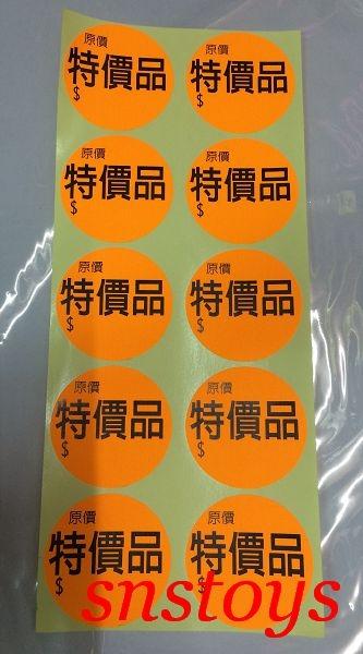 sns 古早味 特價品貼紙 直徑 4.5cm 1張10枚$20元