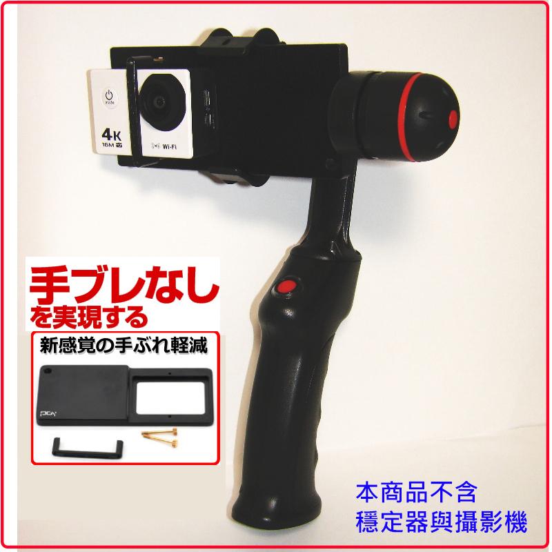 hero5飛宇SPG LIVE GoPro4銳拍sight2 x-cam sj4000穩定器運動攝影機轉接夾小蟻轉接架