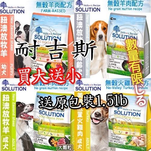 【培菓幸福寵物專營店】新 耐吉斯》超級無穀成犬雞肉 成羊 老羊幼羊狗飼料15kg送1.5kg