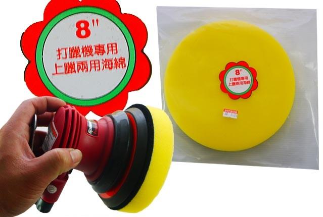 台灣製 8吋 中細 打蠟機專用 上蠟兩用綿 拋光綿 打蠟機海綿 氣動專用 魔鬼氈 上蠟海綿 氣動海綿