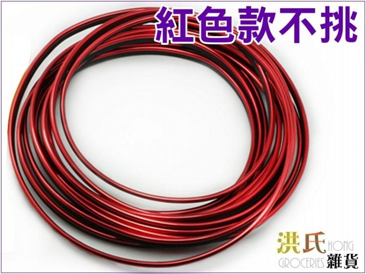 【洪氏雜貨】 280A275-1 電鍍飾條 鍍鉻紅款不挑10cm$2 單入(285A204-1) 卡式嵌入式