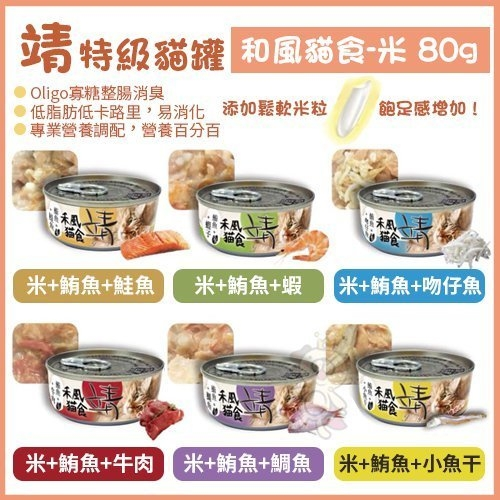 *KING WANG*【單罐】美味《靖 特級貓罐-禾風系列》80g
