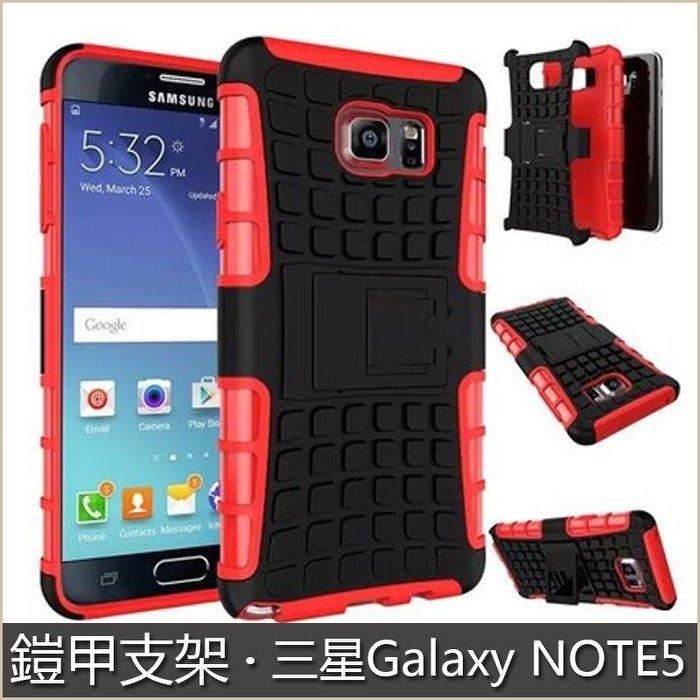 輪胎紋三星Note5手機殼NOTE5手機套三星note5保護殼N9200防摔矽膠套隱形支架