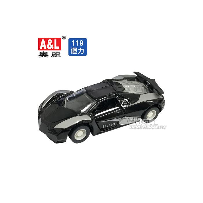 A&L奧麗迷你合金車 NO.119 超級跑車 迴力車 超跑 賽車 模型車(1:64)【楚崴玩具】