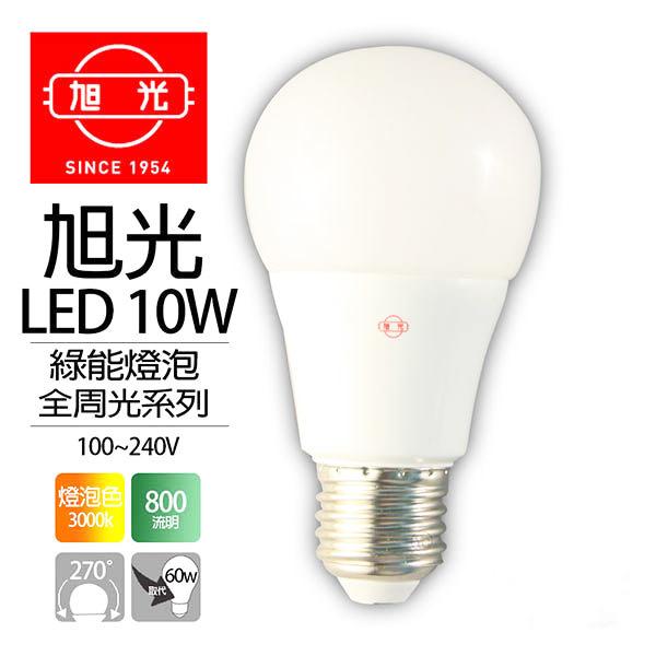 旭光 LED燈泡  10w 270度大角度  LED 白光/黃光 全電壓270度 保固一年